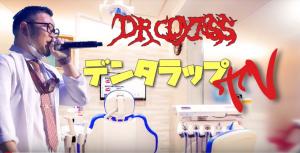 Dr.CoyassのYouTubeチャンネル|デンタラップ