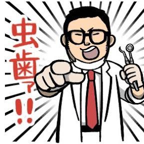 Dr.コヤスのYouTubeチャンネル